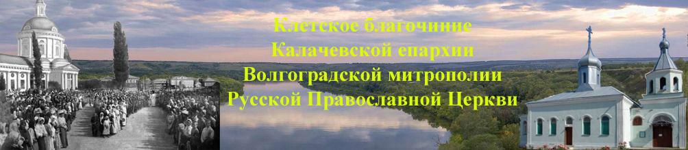 Клетское Благочиние Калачевской Епархии